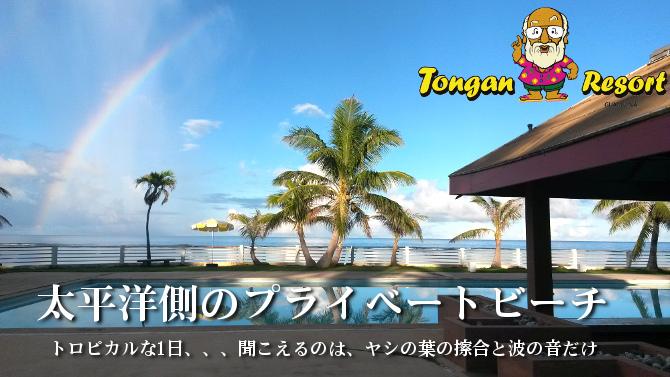 トンガンビーチリゾート
