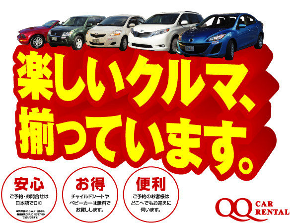 QQレンタカー